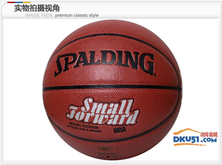 篮球小前锋站位图解