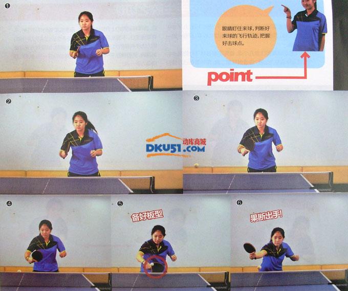 乒乓球技术:反手生胶之挑短球练习(图示)