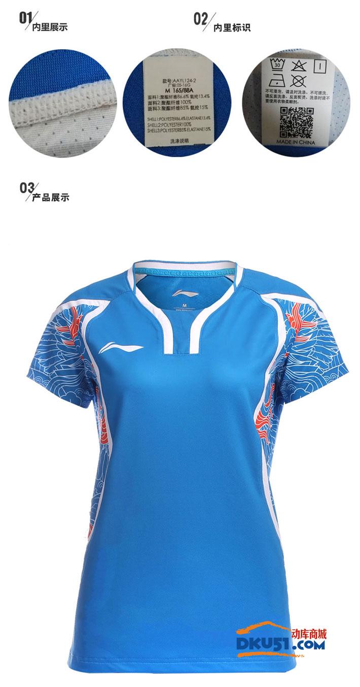 李宁 AAYL124-2 里约奥运国家队女款羽毛球服 蓝色
